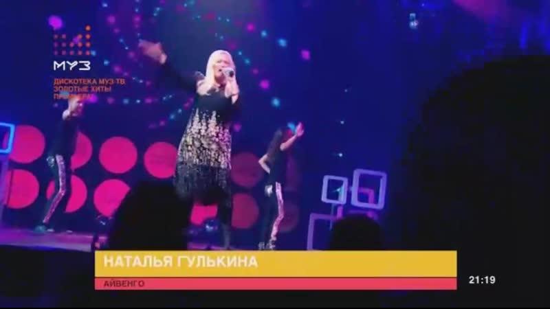 Наталия Гулькина Айвенго Дискотека МУЗ ТВ Золотые хиты МУЗ ТВ 18 12 2020