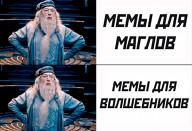 """МЕМЫ ДЛЯ МАГЛОВ"""" `МЕМЫ ДЛЯ С ЕПЛШЕБНИКОЕ"""