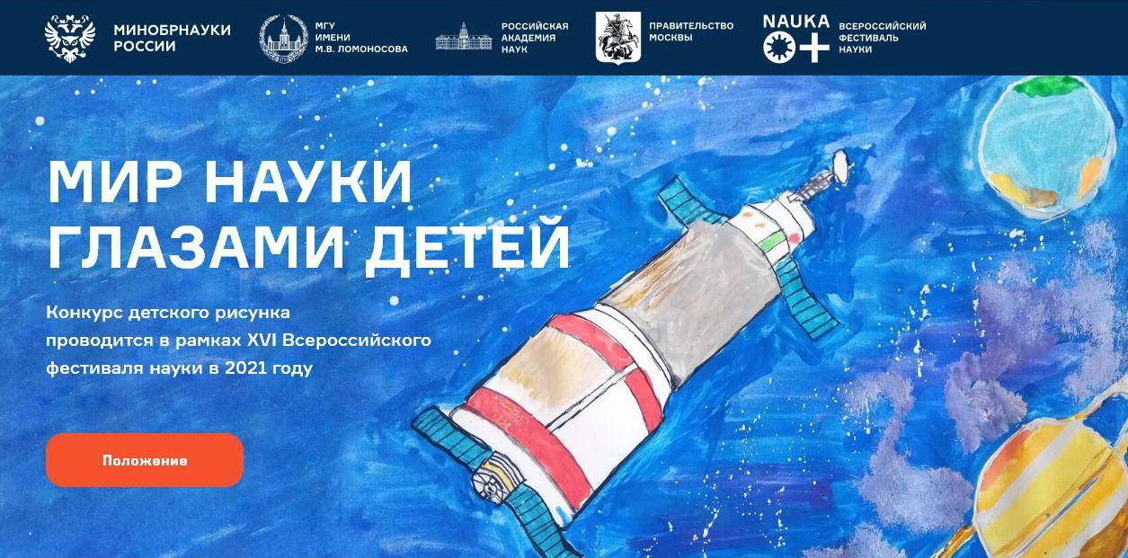 Стартовал приём работ на Всероссийский конкурс «Мир науки глазами детей»