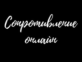 Онлайн-Сопротивление  г.