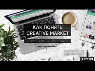 Как понять Creative Market, лекция 2
