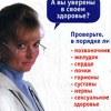 Центр Здоровая Жизнь в СПб