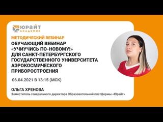 Обучающий вебинар УчиУчись по-новому для Санкт-Петербургского государственного университета аэрокосмического приборостроения