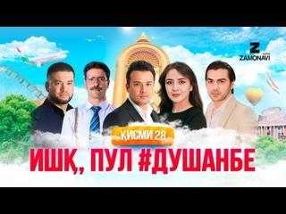 Ишк, пул, #Душанбе - сериали точики кисми 28 - Taswir PRO