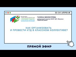 Галина Винокурова | Как организовать  и провести КТД в классном коллективе?