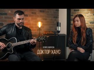 Юлия Савичева — Доктор Хаус (LIVE)