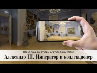 Презентация виртуального тура по выставке «Александр III. Император и коллекционер»