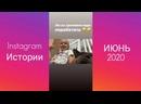 Арина Зенкина Истории, июнь 2020 - 4 часть.