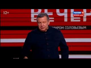 Фрагмент программы 'Вечер с Владимиром Соловьевым' 21 апреля, 2021