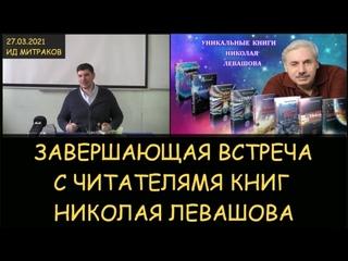 Завершающая встреча с читателями книг Николая Левашова ИД Митраков в Москве