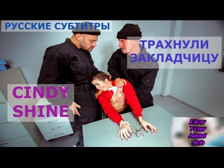 Порно перевод Cundy Shine sub rusub sex drugs секс закладчица наркоманка отработала расплата русские субтитры с диалогами