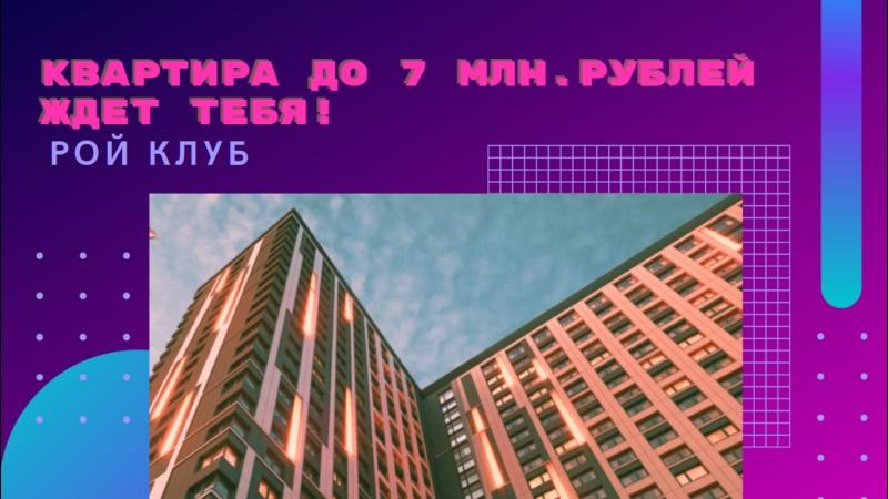 Квартира до 7 млн рублей ждет тебя