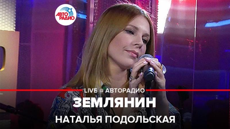 Наталья Подольская Землянин LIVE @ Авторадио