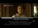 Анонс сериала Жизнь и приключения Мишки Япончика в титрах Первый канал, 2011