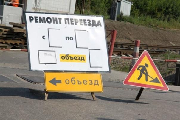 🚂В связи с проведением ремонтных работ на железнод...