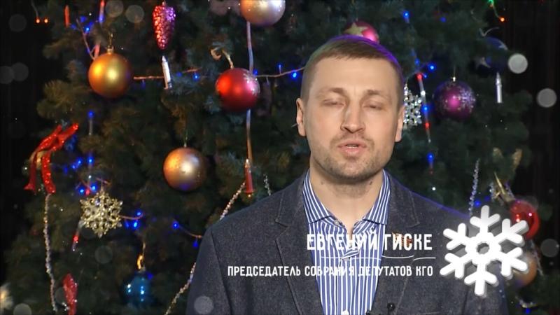 ❄️ Новогоднее поздравление Председателя Е К Гиске 🎄