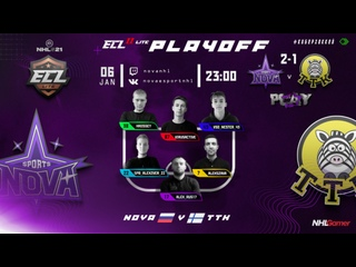 ECL 11 Lite PLAYOFF / NOVA v TTK  / 2 ROUND / NHL 21 / NHLGamer 6v6