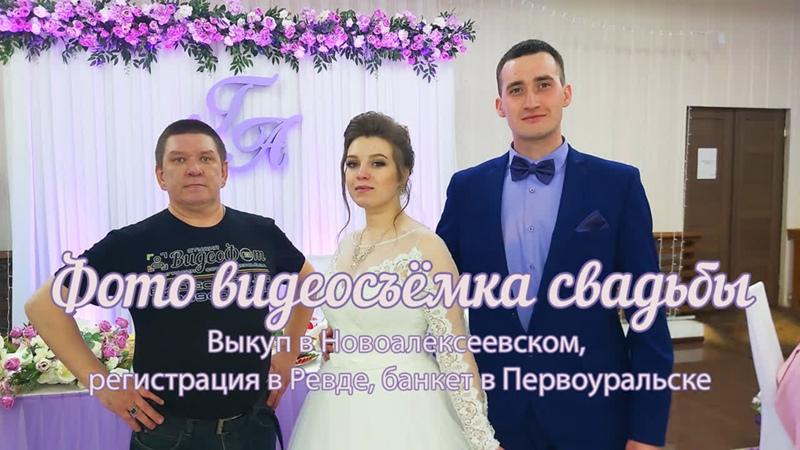 Фото видеосъёмка свадьбы в Первоуральске, регистрация в Ревде