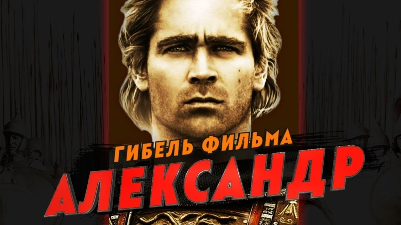 Гибель фильма АЛЕКСАНДР