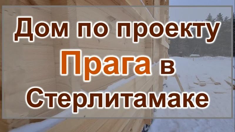 Этапы строительства дома из двойного бруса советы рекомендации от эксперта компания Баумхаус двойной брус клееный сип панели