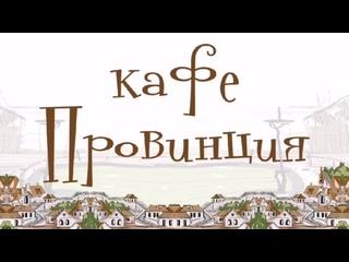 Кулинария Провинция (Версия 3).mp4