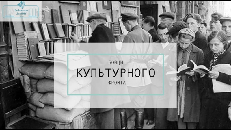 Библиотекари в годы Великой Отечественной войны