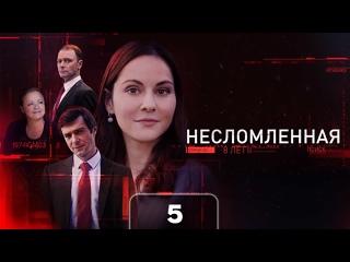 Hecлoмлeннaя / 2021 (мелодрама). 5 серия из 8