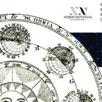 Курс «Астрологія особистості»
