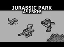 Стрим Ачивки! Jurassic Park 1993 / Game Boy / 8-ая мастерка