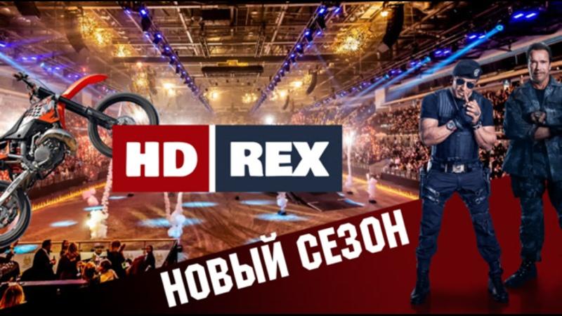 Новый сезон на телеканале HD REX