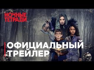 RU › трейлер фильма «Ночные тетради» (англ. Nightbooks ) c русскими субтитрами, 2021 г.