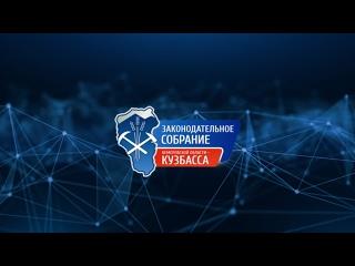 8-е, внеочередное  заседание Парламента Кузбасса