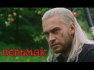 Ведьмак Wiedzmin (2002) 8-12 серия