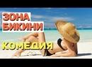 Отличная комедия никого не оставит равнодушным - ЗОНА БИКИНИ Русские комедии 2021 новинки