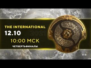 The International / Четвертьфиналы верхней сетки / 1 раунд нижней сетки