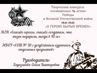 МЛК «Спасибо героям, спасибо солдатам, что жизнь подарили, тогда в 45-м»