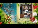 Екатерина Фирсова читает главу из книги О.А. Фадеевой КотоФеи и Лесная сказка