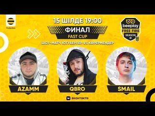 🏆 ФИНАЛДЫҚ Fast Cup #10 Beeplay Free Fire |  AZAMM SMAIL | Биплей Фри Фаер 😍