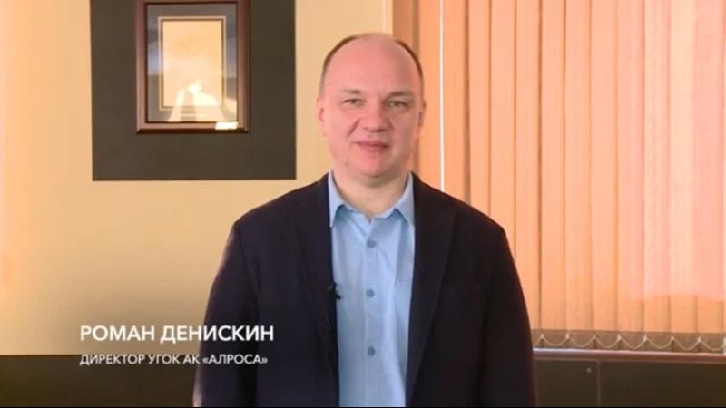 С 60-летием Института «Якутнипроалмаз»! Поздравление директора Удачнинского ГОК Романа Денискина