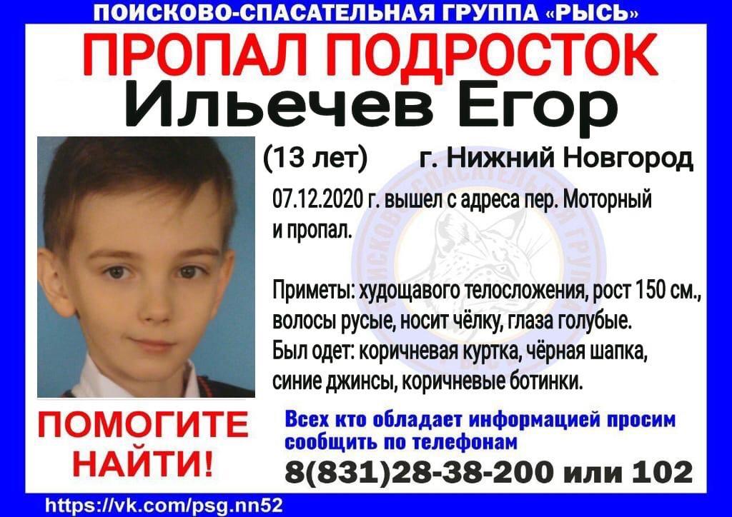 Ильечев Егор, 13 лет, г.Нижний Новгород
