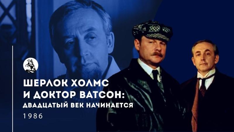 Приключения Шерлока Холмса и доктора Ватсона в HD Серии 10 11 Двадцатый век начинается 1986