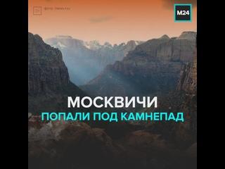 Москвичи попали под камнепад в горах КБР — Москва 24