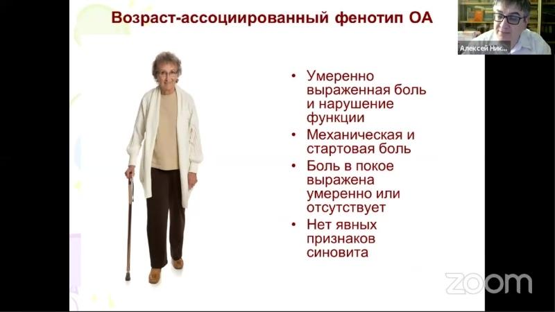 Калягин А Н Современные проблемы фармакотерапии остеоартрита