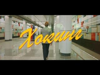 Премьера клипа! NANSI feat. SIDOROV - ХОКИНГ ()