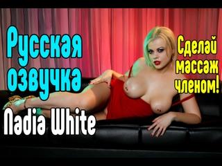 Nadia White милфа секс большие сиськи blowjob sex porn mylf ass Секс со зрелой мамкой секс nicole aniston