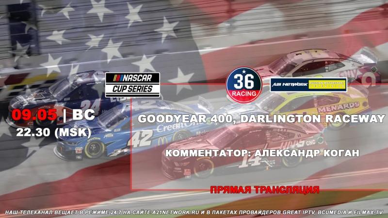 Nascar Cup Goodyear 400, Darlington Raceway, 09.05.2021, Начало трансляции 22.30 (MSK)