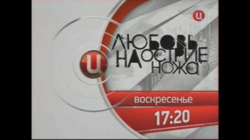 Любовь на острие ножа ТВ Центр ноябрь 2010 Анонс