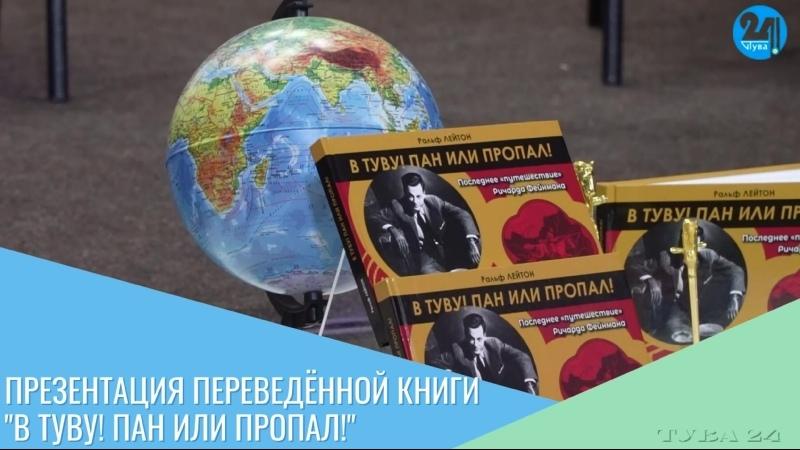 Презентация переведённой книги В Туву Пан или пропал