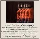 Фотоальбом Анны Петренко