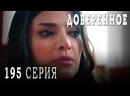Турецкий сериал Доверенное - 195 серия русская озвучка